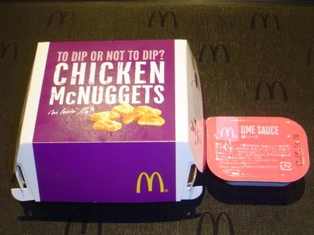 mcdonald-nugget-ume3.jpg
